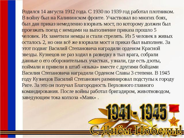 Родился 14 августа 1912 года. С 1930 по 1939 год работал плотником. В войну б...