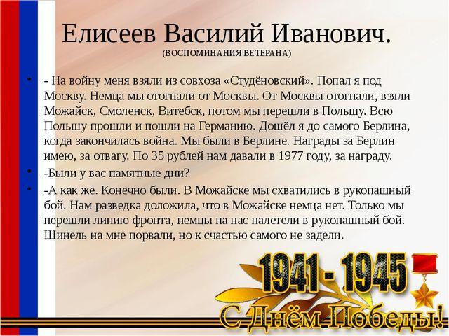 Елисеев Василий Иванович. (ВОСПОМИНАНИЯ ВЕТЕРАНА) - На войну меня взяли из со...