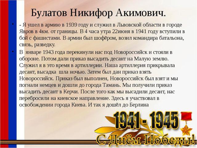 Булатов Никифор Акимович. - Я ушел в армию в 1939 году и служил в Львовской о...