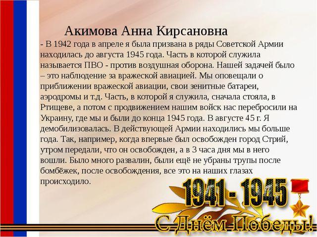 - В 1942 года в апреле я была призвана в ряды Советской Армии находилась до а...