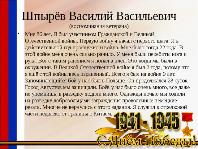 Шпырёв Василий Васильевич (воспоминания ветерана) Мне 86 лет. Я был участнико...