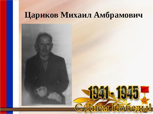 Цариков Михаил Амбрамович