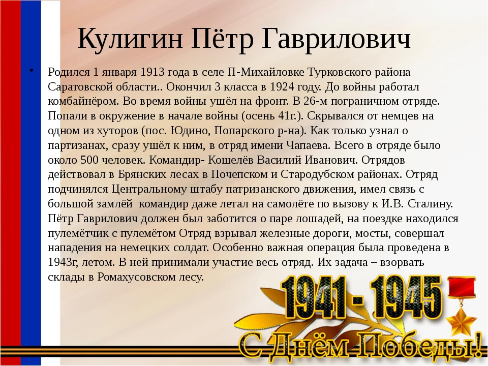 Кулигин Пётр Гаврилович Родился 1 января 1913 года в селе П-Михайловке Турков...