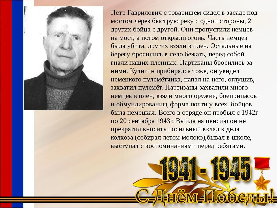 Пётр Гаврилович с товарищем сидел в засаде под мостом через быструю реку с од...