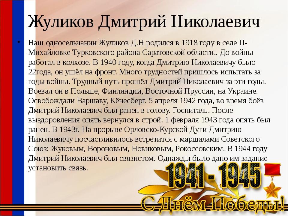 Жуликов Дмитрий Николаевич Наш односельчанин Жуликов Д.Н родился в 1918 году...