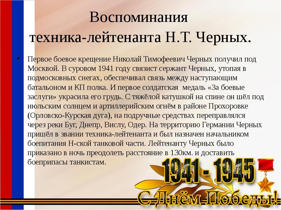 Воспоминания техника-лейтенанта Н.Т. Черных. Первое боевое крещение Николай Т...