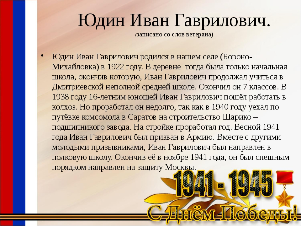 Юдин Иван Гаврилович. (записано со слов ветерана) Юдин Иван Гаврилович родилс...