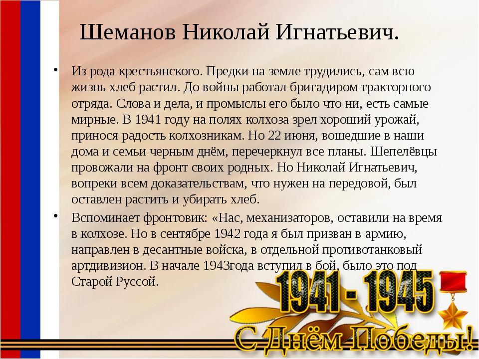 Шеманов Николай Игнатьевич. Из рода крестьянского. Предки на земле трудились,...