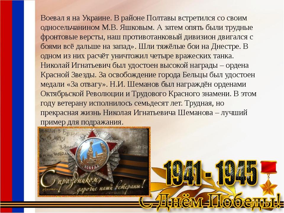 Воевал я на Украине. В районе Полтавы встретился со своим односельчанином М.В...