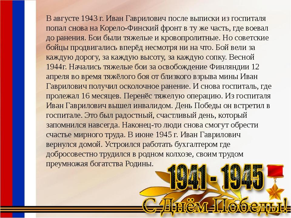 В августе 1943 г. Иван Гаврилович после выписки из госпиталя попал снова на К...
