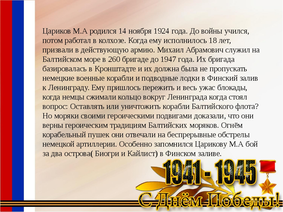 Цариков М.А родился 14 ноября 1924 года. До войны учился, потом работал в кол...