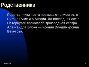* * Родственники Родственники поэта проживают в Москве, в Риге, в Риме и в Ан