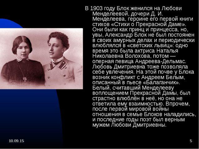 * * В 1903 году Блок женился на Любови Менделеевой, дочери Д. И. Менделеева,...