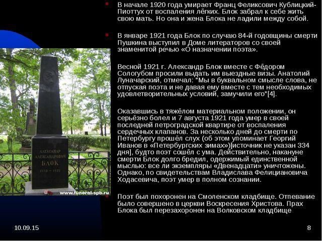 * * В начале 1920 года умирает Франц Феликсович Кублицкий-Пиоттух от воспален...