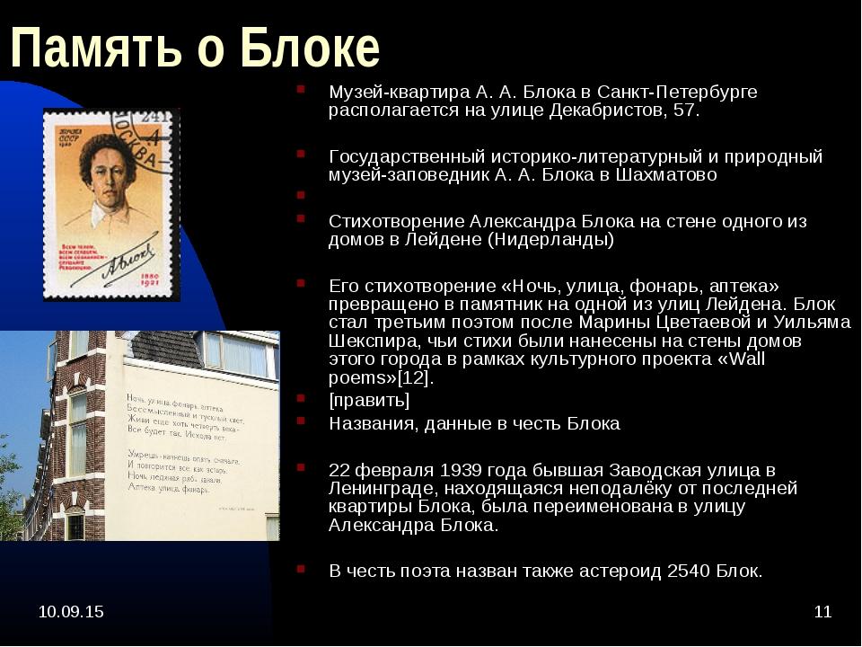 * * Память о Блоке Музей-квартира А. А. Блока в Санкт-Петербурге располагаетс...