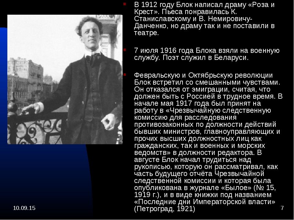 * * В 1912 году Блок написал драму «Роза и Крест». Пьеса понравилась К. Стани...