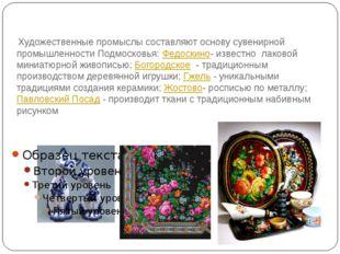 Художественные промыслы составляют основу сувенирной промышленности Подмоско