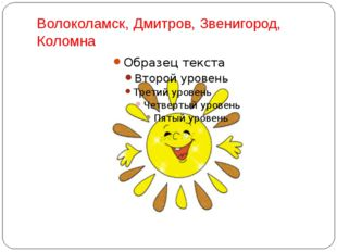 Волоколамск, Дмитров, Звенигород, Коломна