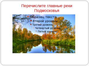 Перечислите главные реки Подмосковья