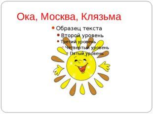 Ока, Москва, Клязьма