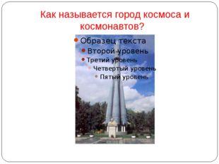 Как называется город космоса и космонавтов?