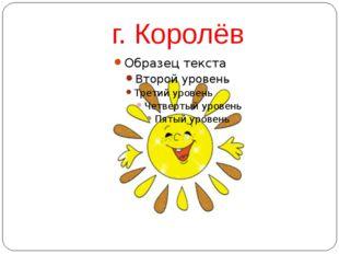 г. Королёв