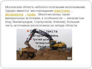 Московская область небогата полезными ископаемыми. Однако имеются месторожден