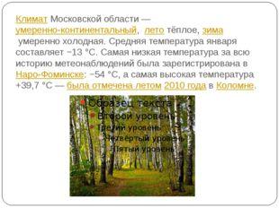 КлиматМосковской области—умеренно-континентальный, летотёплое,зимаумере