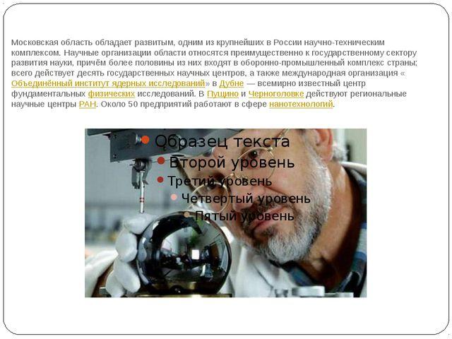 Московская область обладает развитым, одним из крупнейших в России научно-тех...