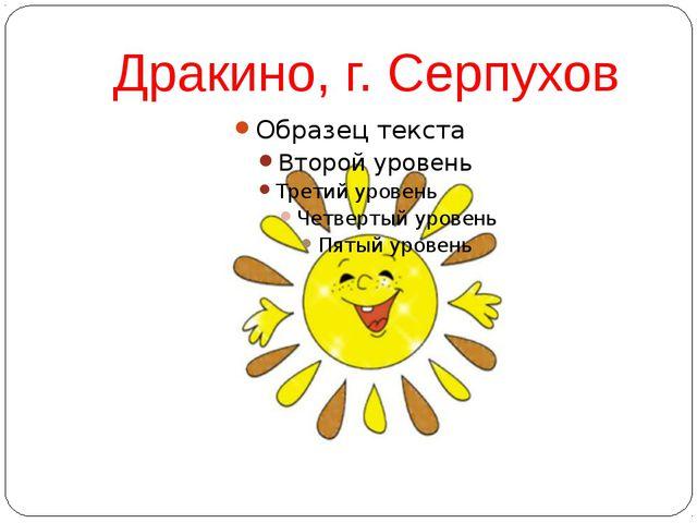Дракино, г. Серпухов
