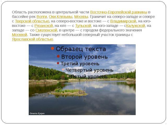 Область расположена в центральной частиВосточно-Европейской равниныв бассей...