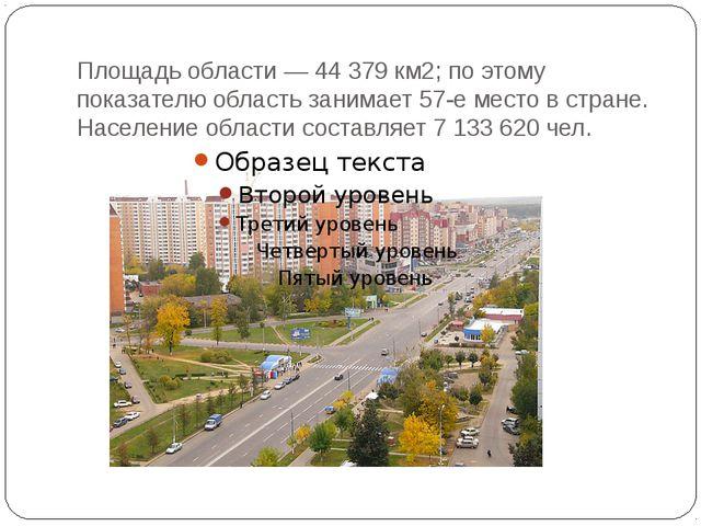 Площадь области— 44379 км2; по этому показателю область занимает 57-е место...