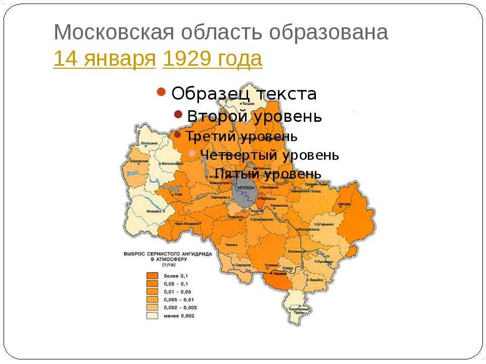 Московская область образована 14 января1929 года