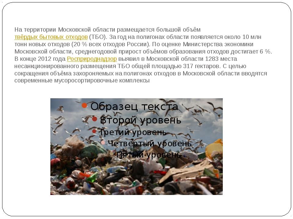 На территории Московской области размещается большой объёмтвёрдых бытовых от...