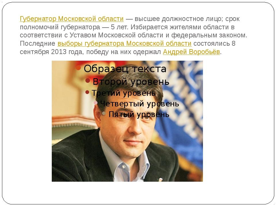 Губернатор Московской области— высшее должностное лицо; срок полномочий губе...
