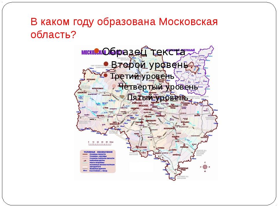 В каком году образована Московская область?