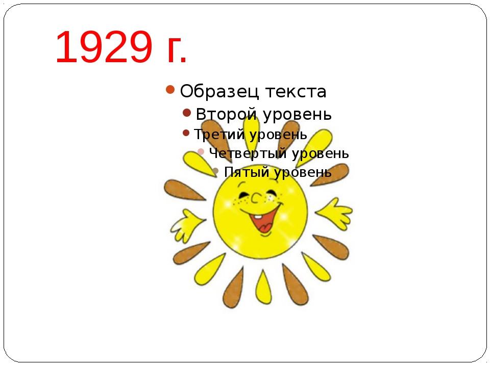 1929 г.