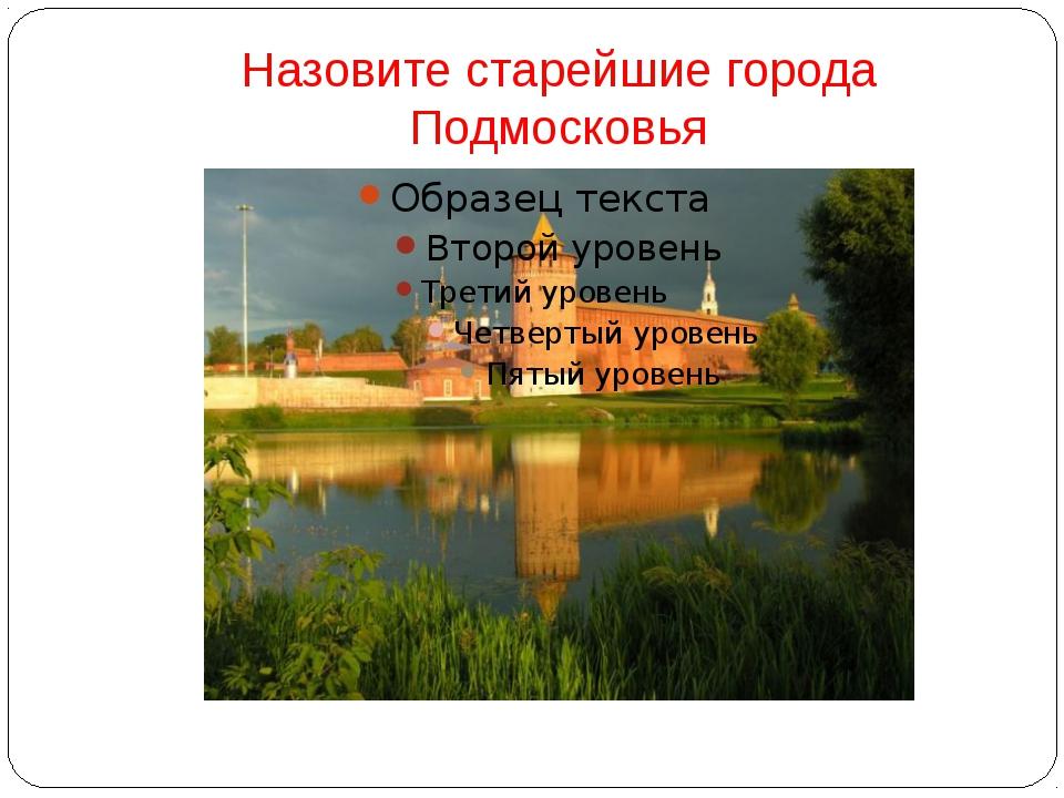 Назовите старейшие города Подмосковья