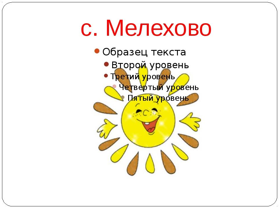 c. Мелехово
