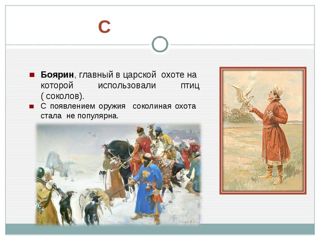 Соко́льничий Боярин, главный в царской охоте на которой использовали птиц (...