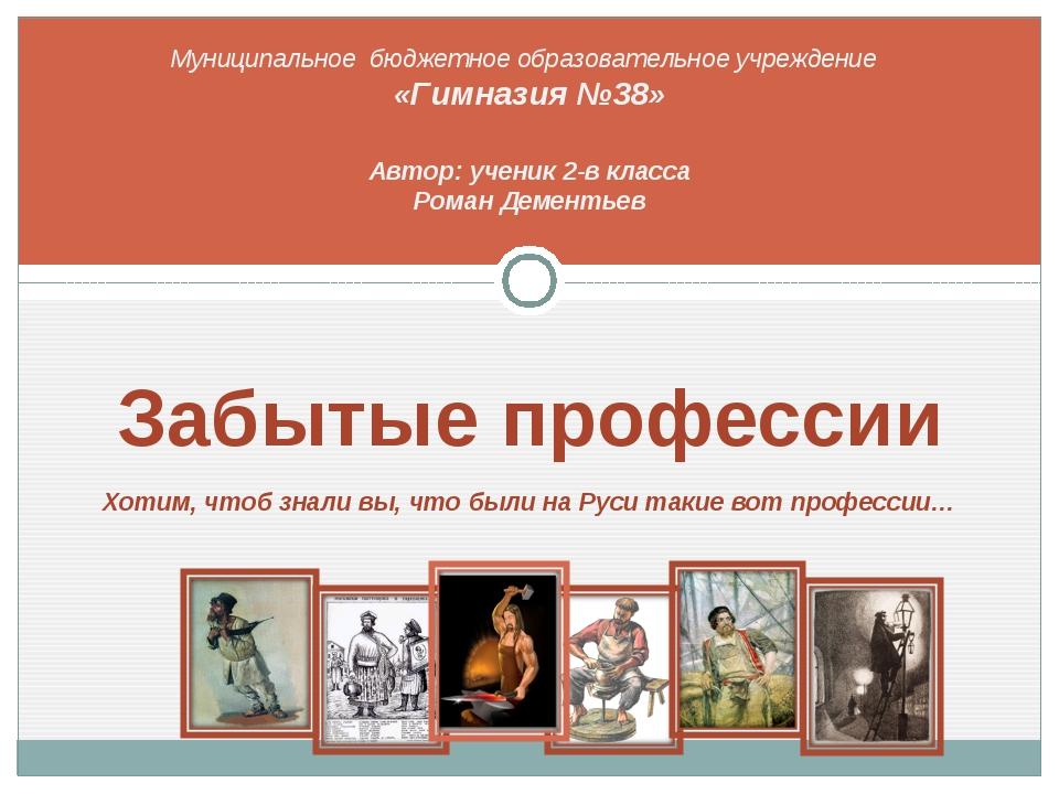 Забытые профессии Муниципальное бюджетное образовательное учреждение «Гимнази...