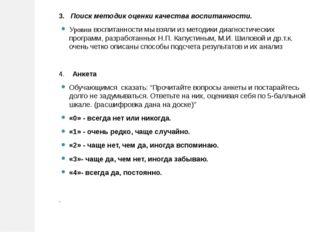 3.Поиск методик оценки качества воспитанности. Уровни воспитанности мы взя