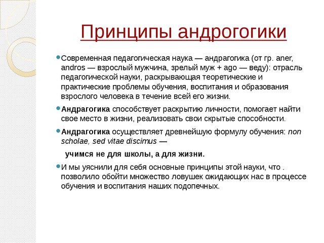 Принципы андрогогики Современная педагогическая наука — андрагогика (от гр. a...
