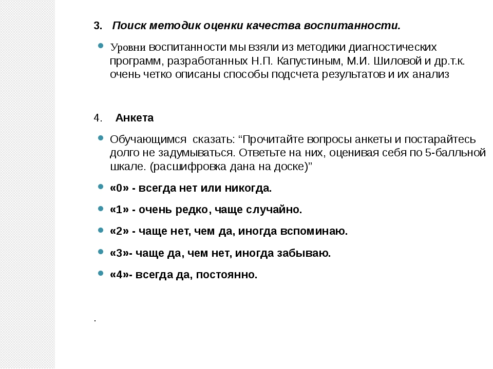 3.Поиск методик оценки качества воспитанности. Уровни воспитанности мы взя...