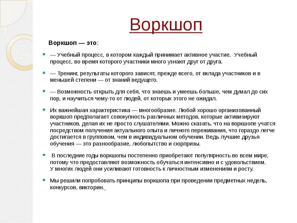 Воркшоп Воркшоп — это: —Учебный процесс, в котором каждый принимает активное...