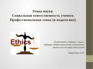 Этика науки. Социальная ответственность ученого. Профессиональная этика (в п
