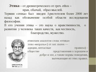 Этика – от древнегреческого от греч. ethos – нрав, обычай, образ мыслей. Тер