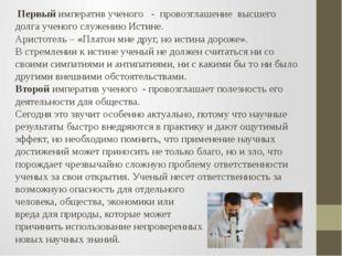 Первый императив ученого - провозглашение высшего долга ученого служению Ист