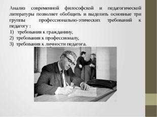 Анализ современной философской и педагогической литературы позволяет обобщить