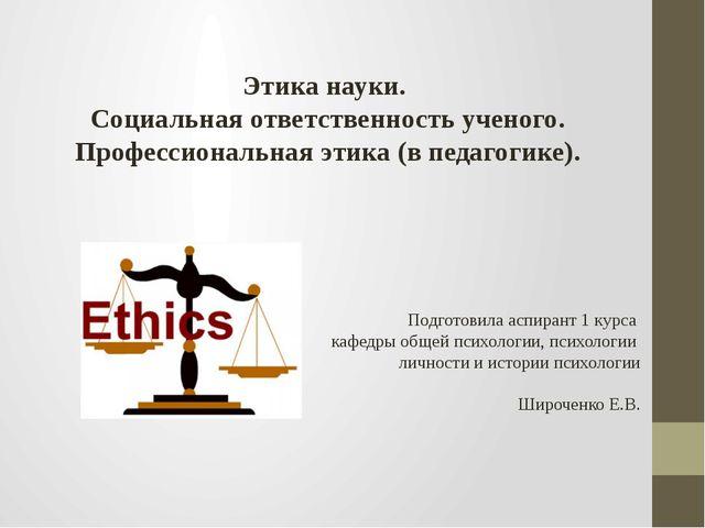Этика науки. Социальная ответственность ученого. Профессиональная этика (в п...